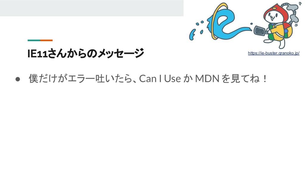 IE11さんからのメッセージ ● 僕だけがエラー吐いたら、Can I Use か MDN を見...