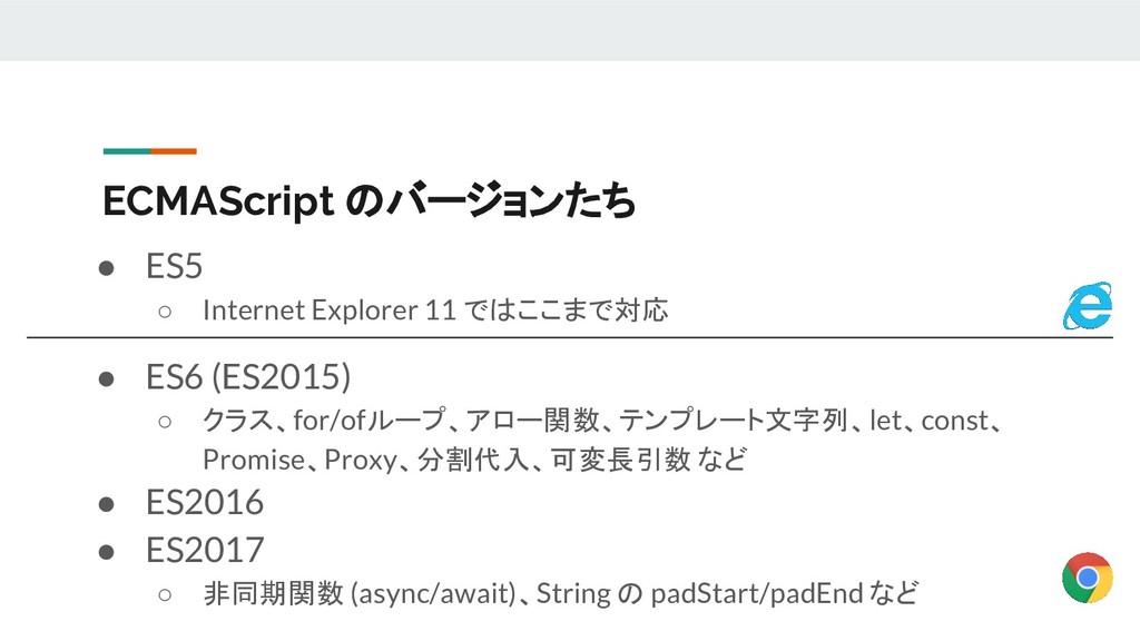ECMAScript のバージョンたち ● ES5 ○ Internet Explorer 1...