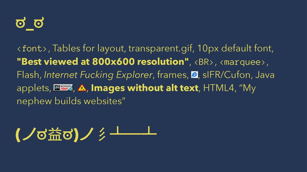 ಠ_ಠ <font>, Tables for layout, transparent.gif,...