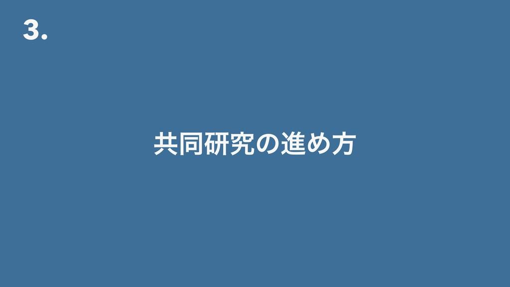 3. ڞಉݚڀͷਐΊํ