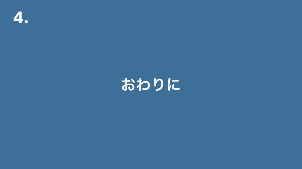4. ͓ΘΓʹ