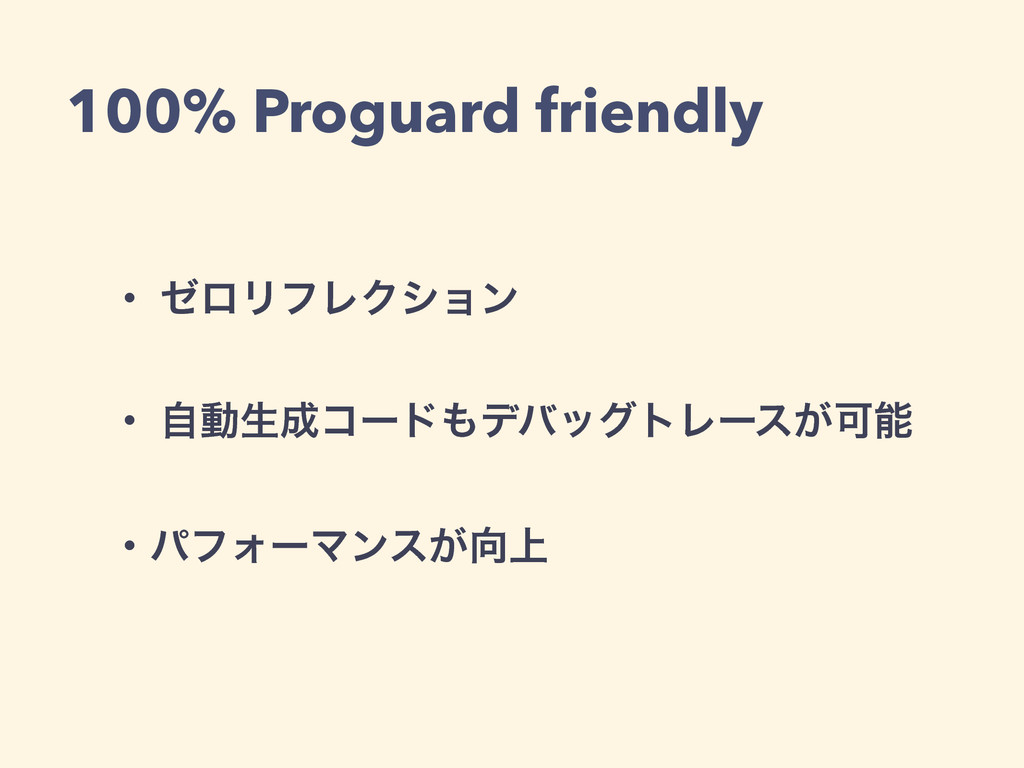 100% Proguard friendly ɾ θϩϦϑϨΫγϣϯ ɾ ࣗಈੜ੒ίʔυ΋σό...