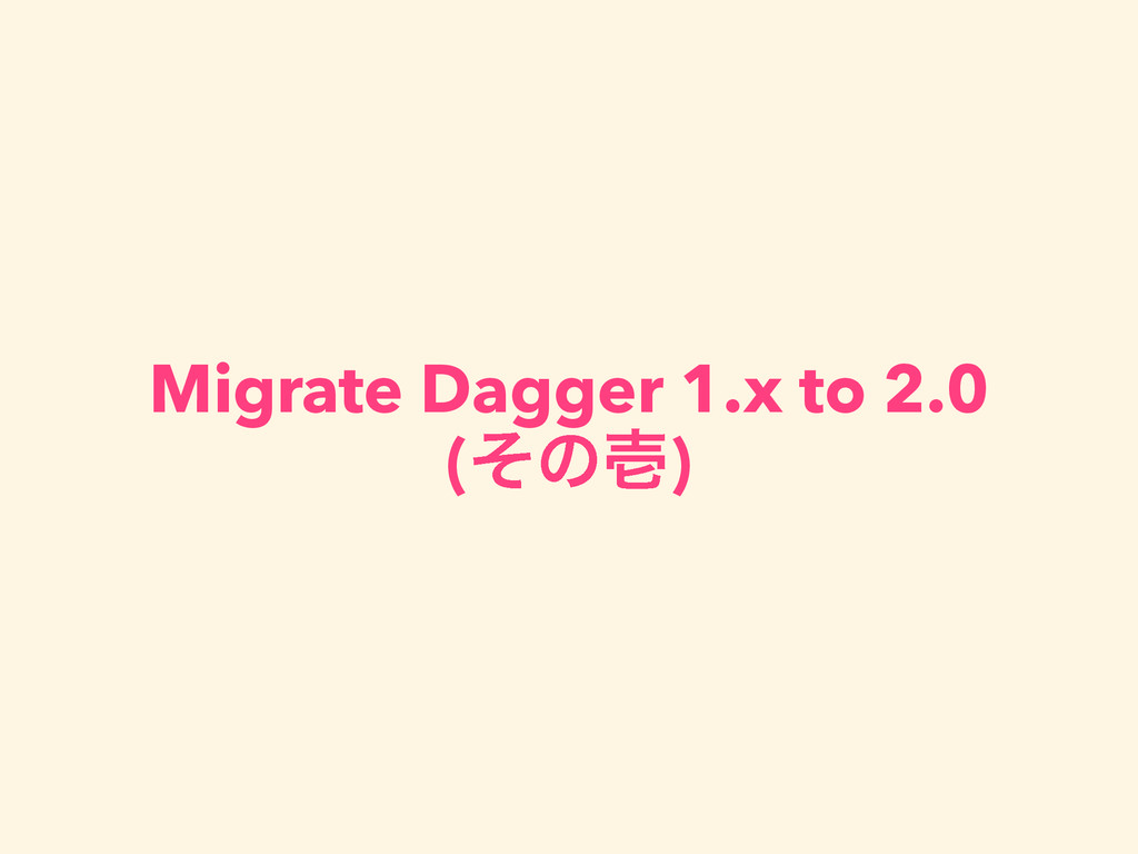 Migrate Dagger 1.x to 2.0 (ͦͷұ)