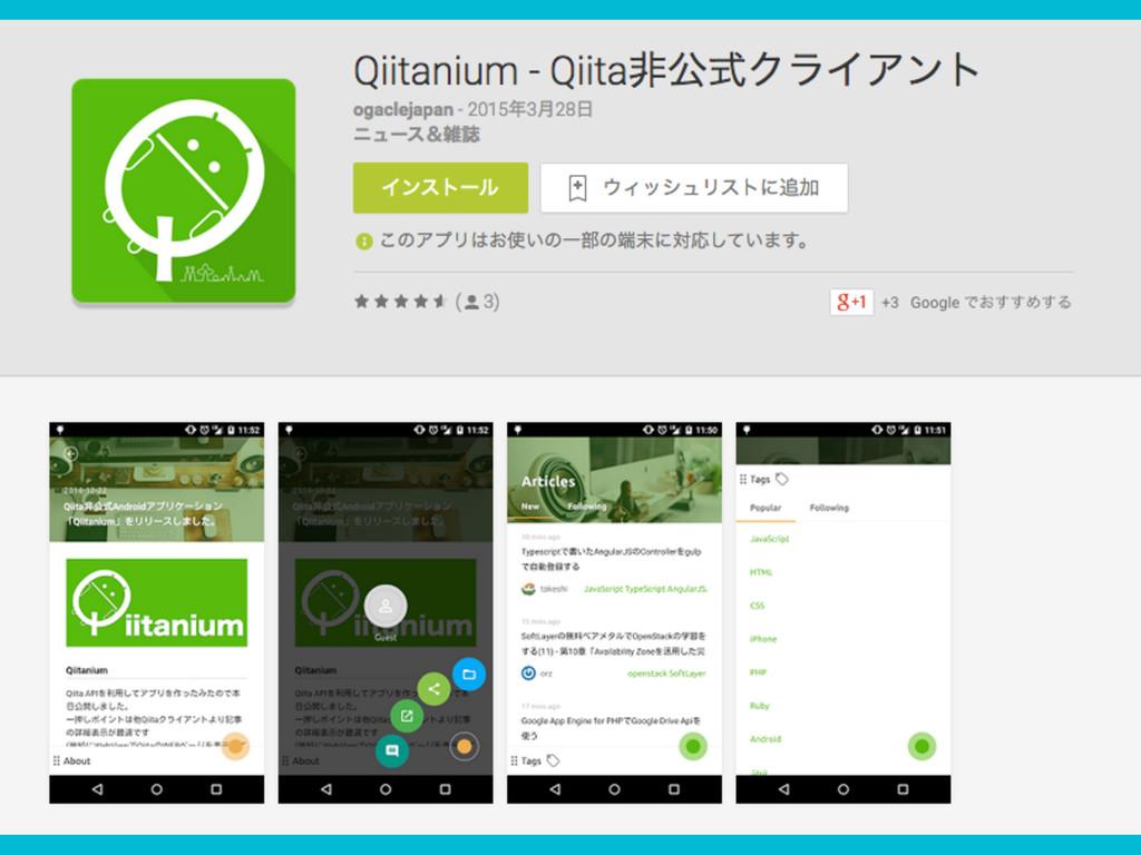 Qiitanium