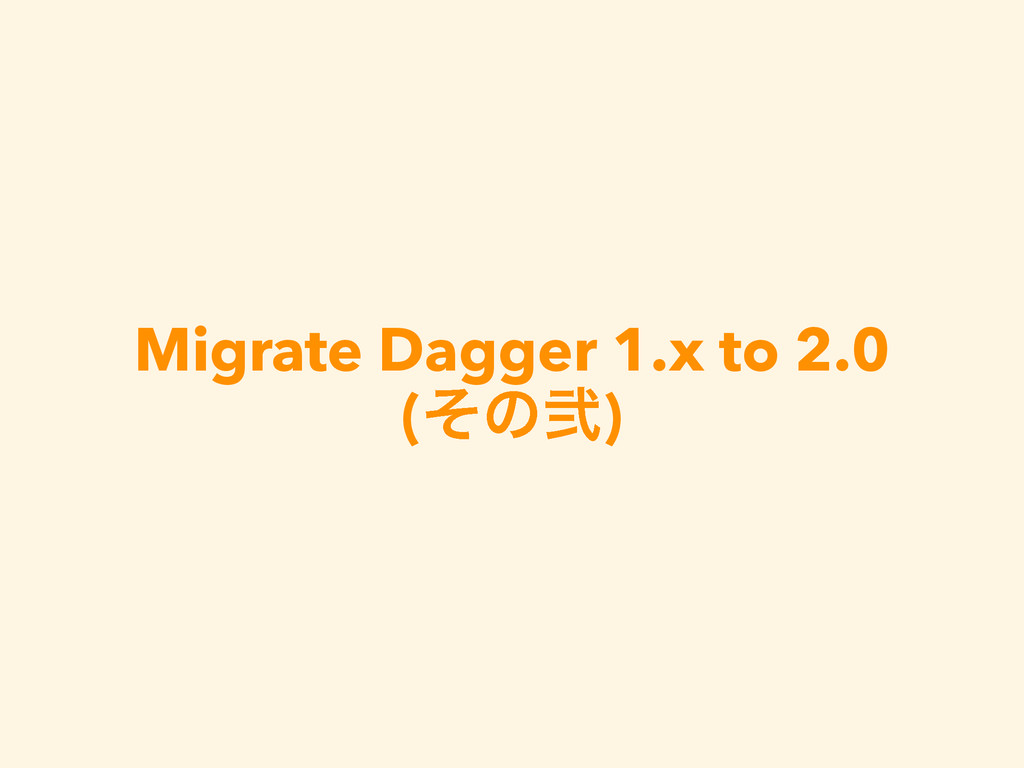 Migrate Dagger 1.x to 2.0 (ͦͷ್)