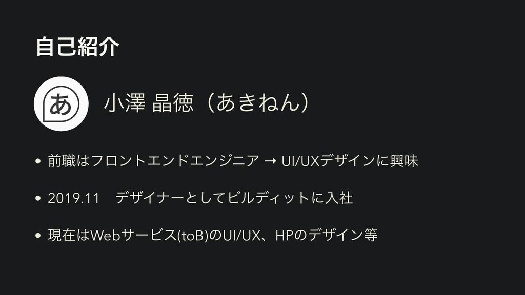 ࣗݾհ • લ৬ϑϩϯτΤϯυΤϯδχΞ → UI/UXσβΠϯʹڵຯ • 2019.11...