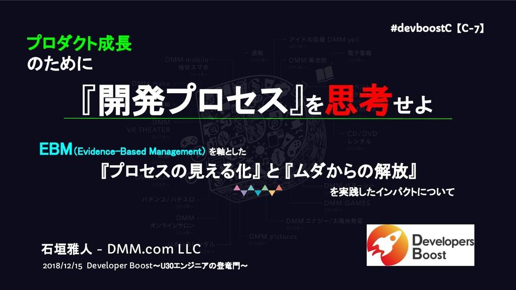 石垣雅人 - DMM.com LLC 2018/12/15 Developer Boost~U...