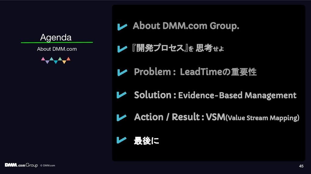 © DMM.com 45 Agenda About DMM.com About DMM.com...