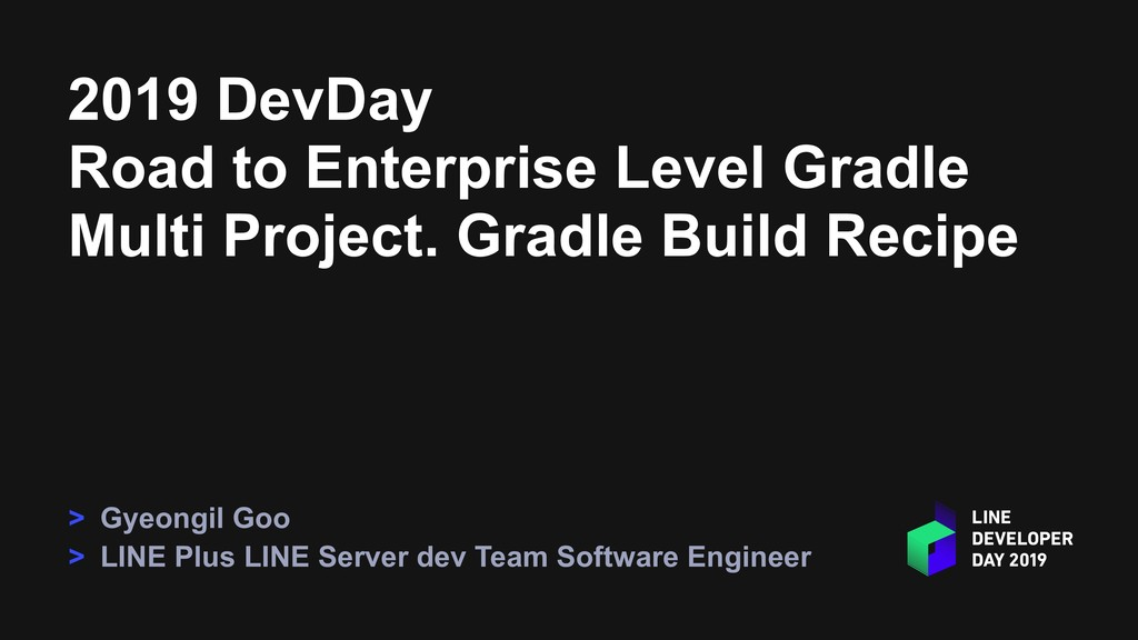 2019 DevDay Road to Enterprise Level Gradle Mul...