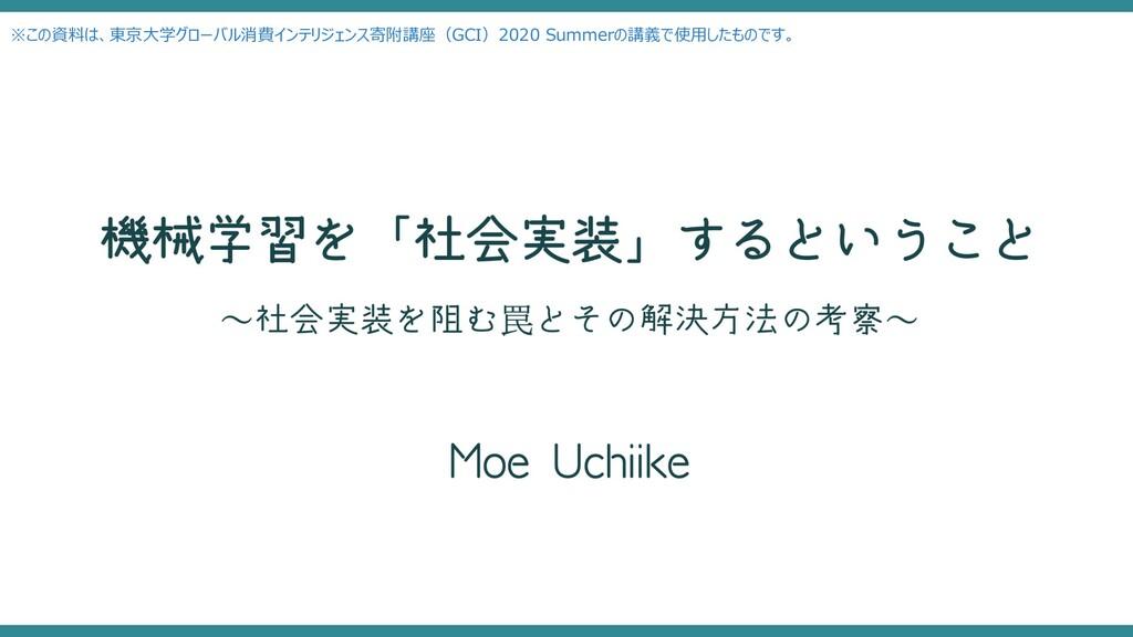 ※この資料は、東京⼤学グローバル消費インテリジェンス寄附講座(GCI)2020 Summerの...