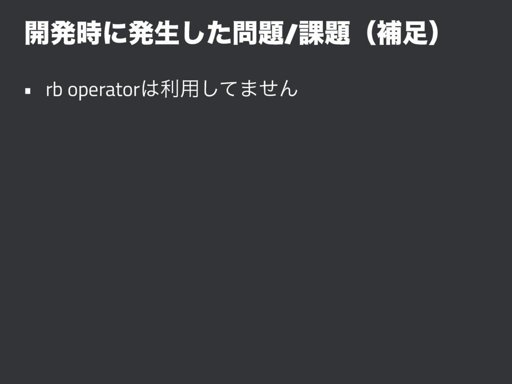 ։ൃʹൃੜͨ͠/՝ʢิʣ • rb operatorར༻ͯ͠·ͤΜ