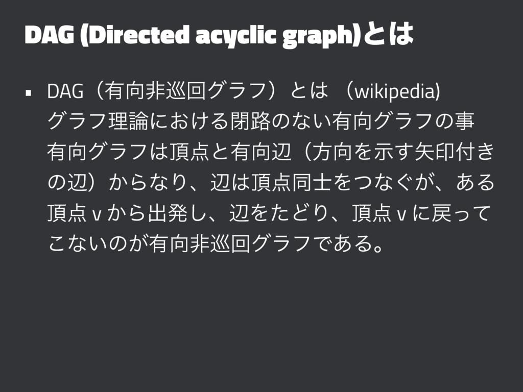 DAG (Directed acyclic graph)ͱ • DAGʢ༗ඇ८ճάϥϑʣͱ...