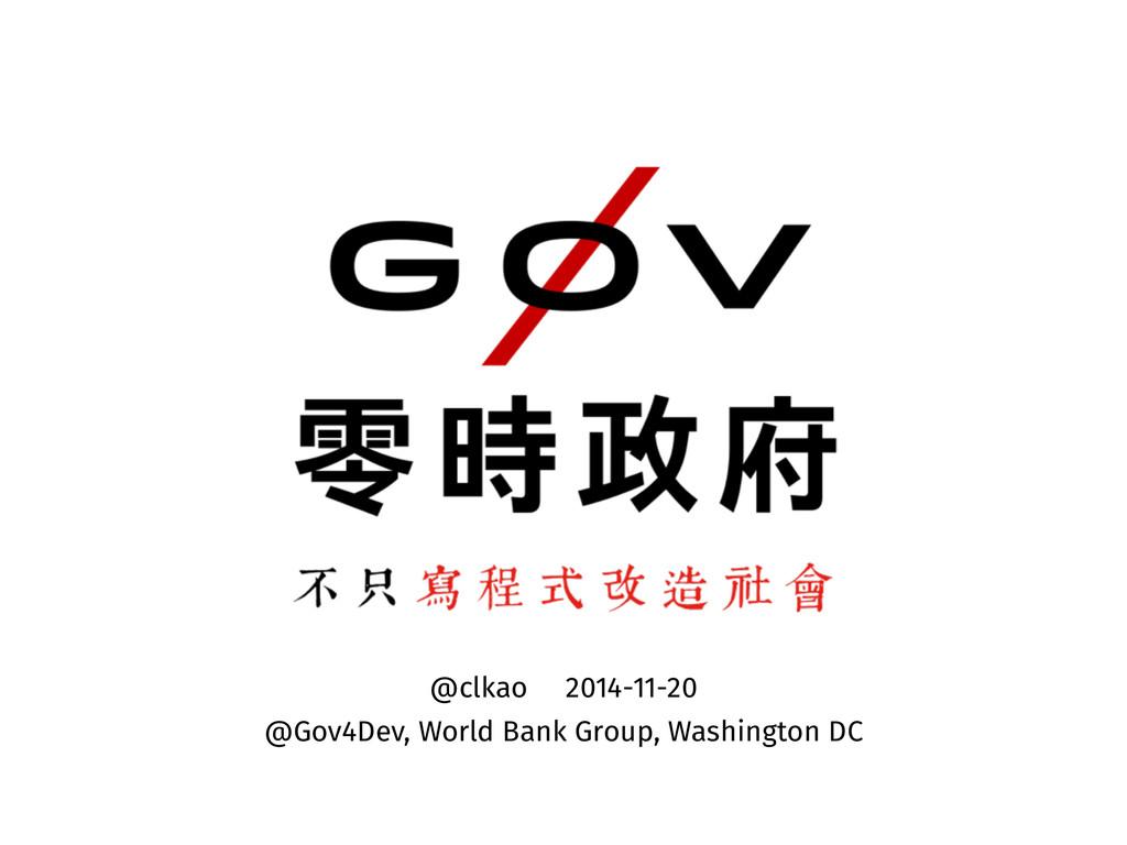 @clkao 2014-11-20 @Gov4Dev, World Bank Group, W...