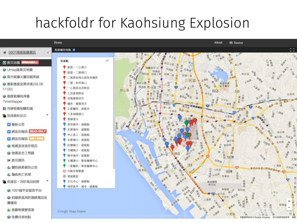 hackfoldr for Kaohsiung Explosion