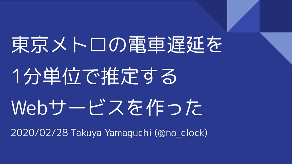 東京メトロの電車遅延を 1分単位で推定する Webサービスを作った 2020/02/28 Ta...