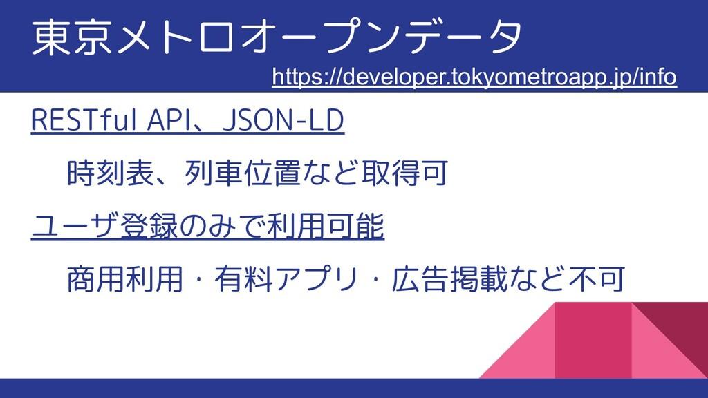 東京メトロオープンデータ https://developer.tokyometroapp.jp...