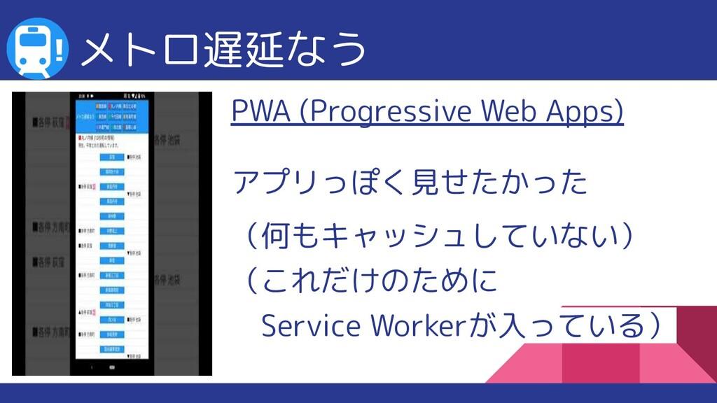 PWA (Progressive Web Apps) アプリっぽく見せたかった (何もキャッシ...