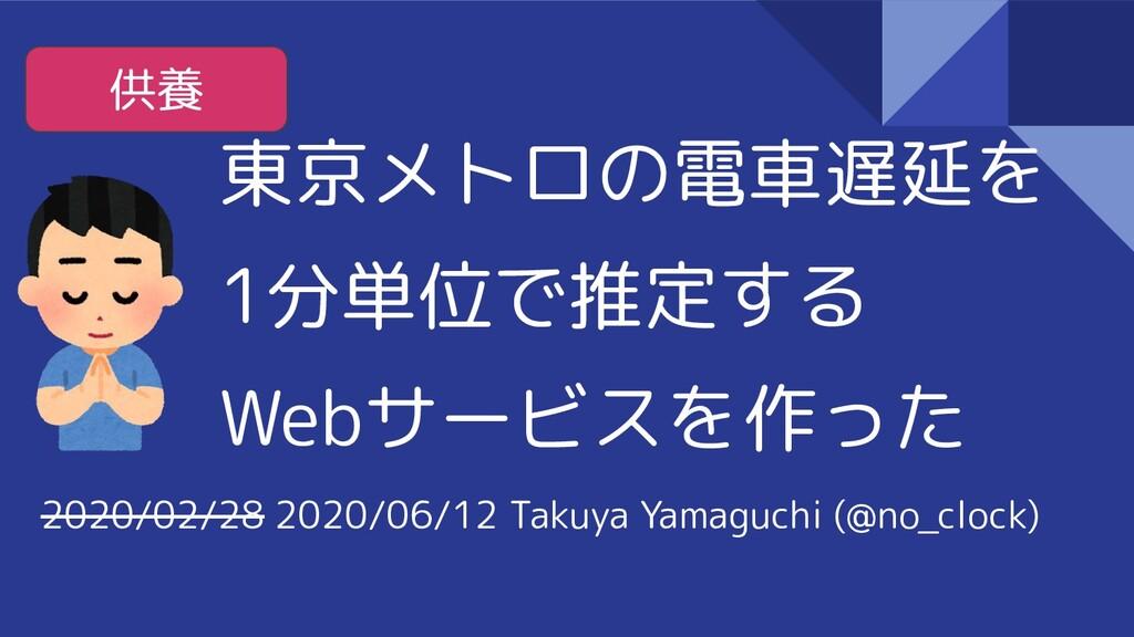 東京メトロの電車遅延を 1分単位で推定する Webサービスを作った 2020/02/28 20...