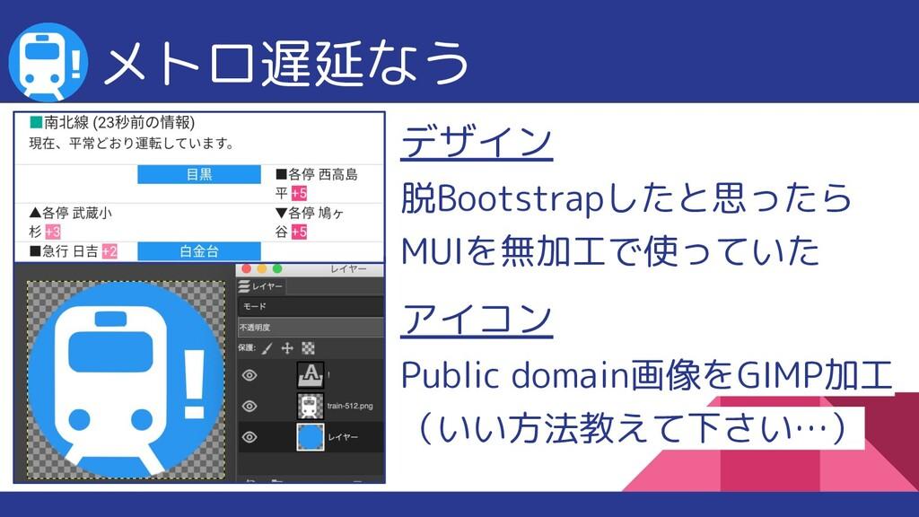 デザイン 脱Bootstrapしたと思ったら MUIを無加工で使っていた アイコン Publi...