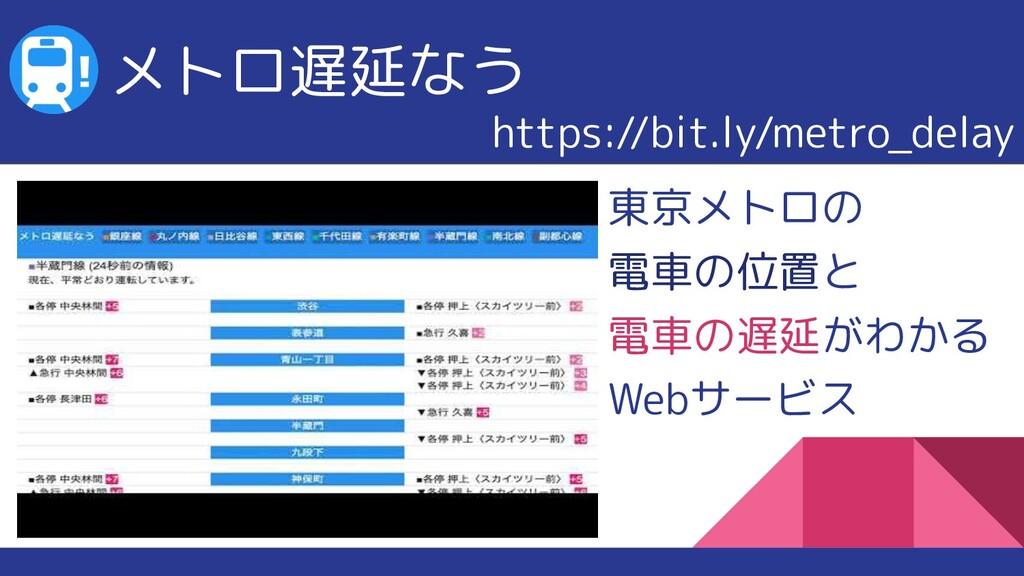 メトロ遅延なう https://bit.ly/metro_delay 東京メトロの 電車の位置...