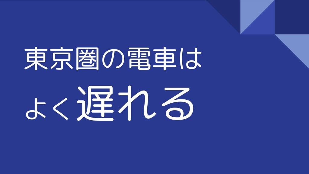 東京圏の電車は よく 遅れる