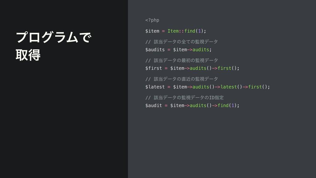ϓϩάϥϜͰ औಘ <?php $item = Item::find(1); // ֘σʔλ...