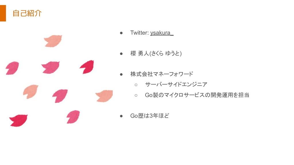 ● Twitter: ysakura_ ● 櫻 勇人(さくら ゆうと) ● 株式会社マネーフォ...