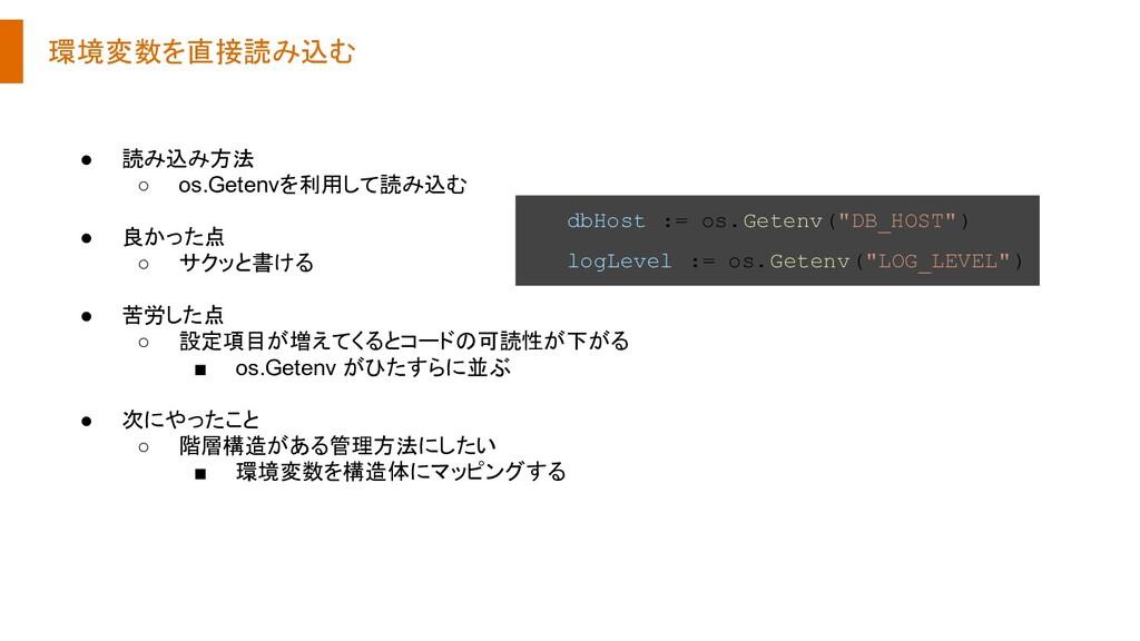 """dbHost := os.Getenv(""""DB_HOST"""") logLevel := os.G..."""