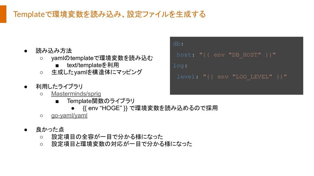 """db: host: """"{{ env """"DB_HOST"""" }}"""" log: level: """"{{..."""