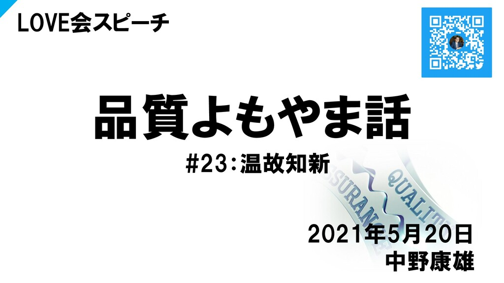 品質よもやま話 #23:温故知新 LOVE会スピーチ 2021年5月20日 中野康雄