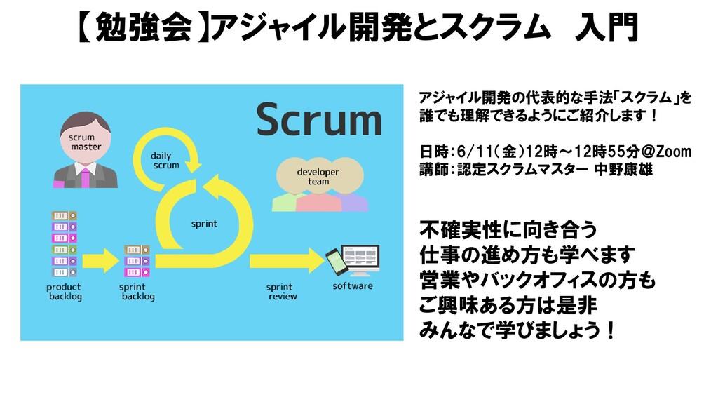 【勉強会】アジャイル開発とスクラム 入門 アジャイル開発の代表的な手法「スクラム」を 誰でも理...