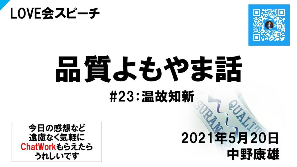品質よもやま話 #23:温故知新 LOVE会スピーチ 2021年5月20日 中野康雄 今日の感...