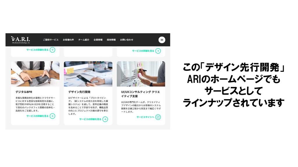 この「デザイン先行開発」 ARIのホームページでも サービスとして ラインナップされています