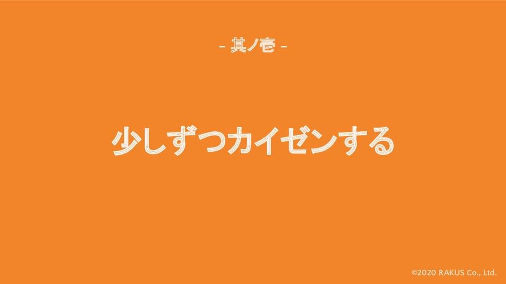 ©2020 RAKUS Co., Ltd. 少しずつカイゼンする - 其ノ壱 -