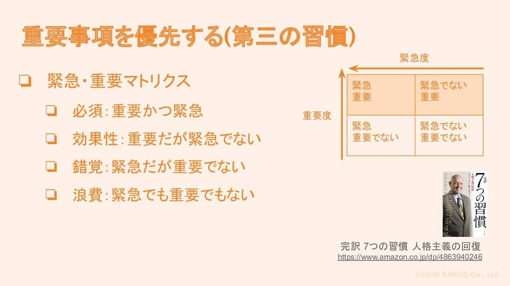 ©2020 RAKUS Co., Ltd. 重要事項を優先する(第三の習慣) ❏ 緊急・重要マ...