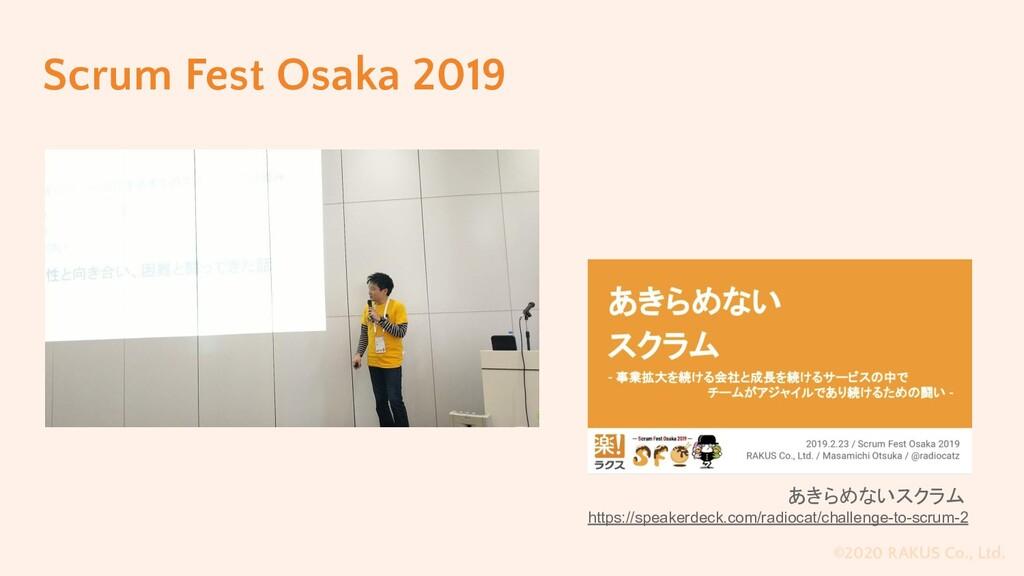 ©2020 RAKUS Co., Ltd. Scrum Fest Osaka 2019 あきら...