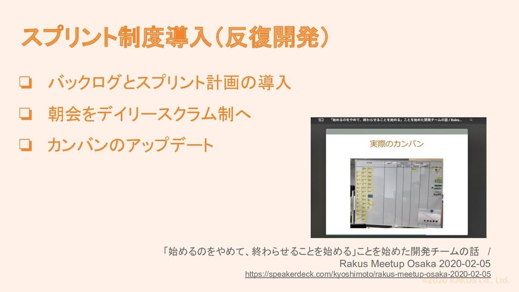 ©2020 RAKUS Co., Ltd. スプリント制度導入(反復開発) ❏ バックログとス...