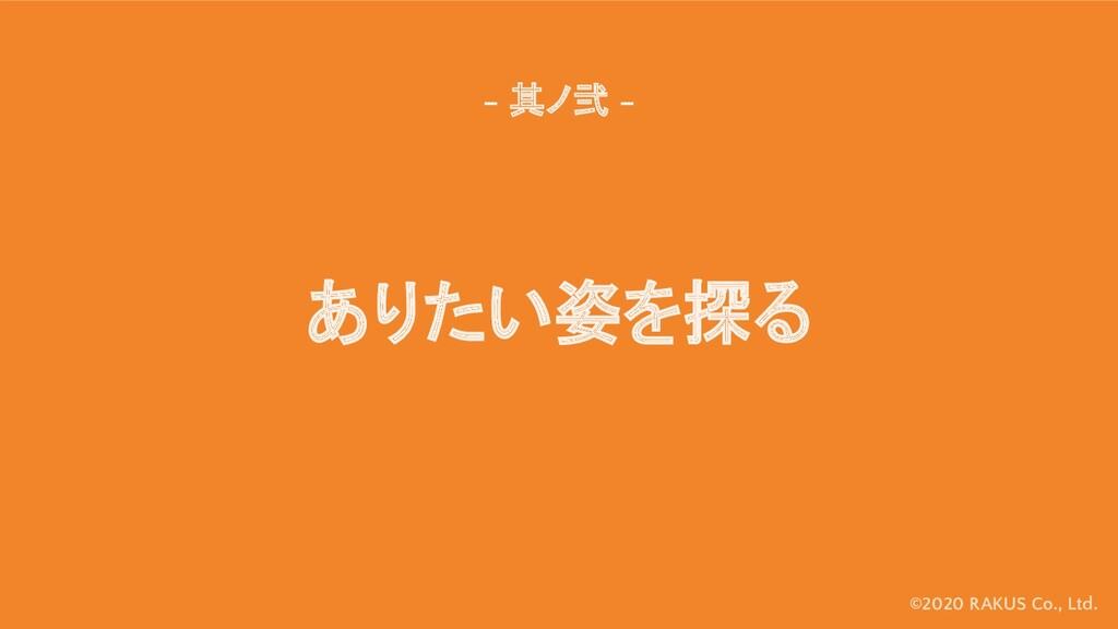 ©2020 RAKUS Co., Ltd. ありたい姿を探る - 其ノ弐 -