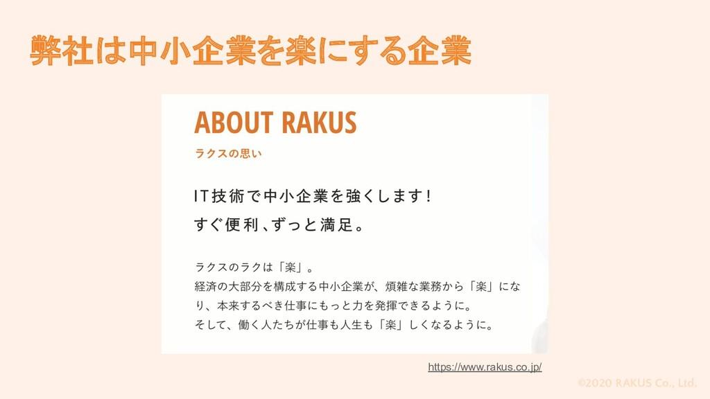 ©2020 RAKUS Co., Ltd. 弊社は中小企業を楽にする企業 https://ww...