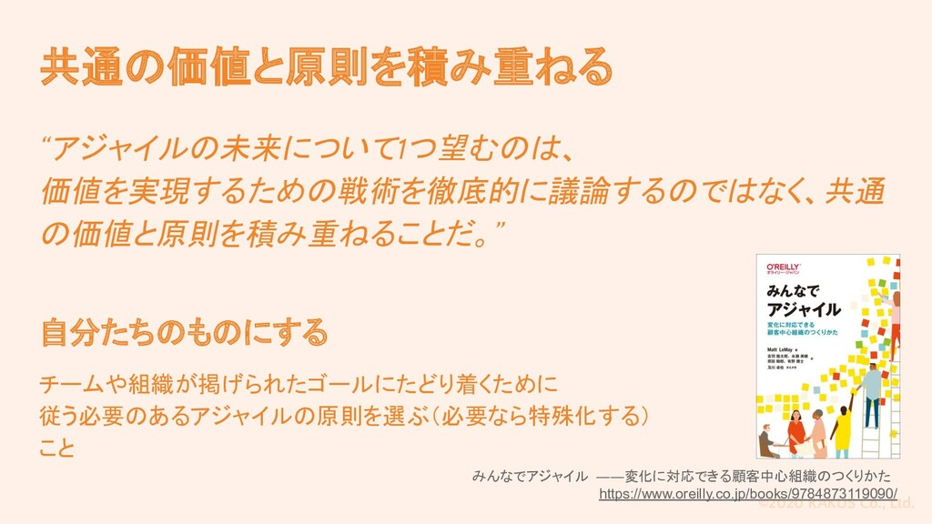 "©2020 RAKUS Co., Ltd. 共通の価値と原則を積み重ねる ""アジャイルの未来に..."