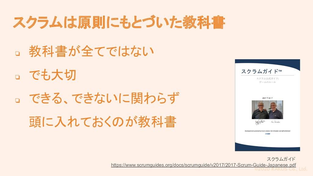 ©2020 RAKUS Co., Ltd. スクラムは原則にもとづいた教科書 ❏ 教科書が全て...