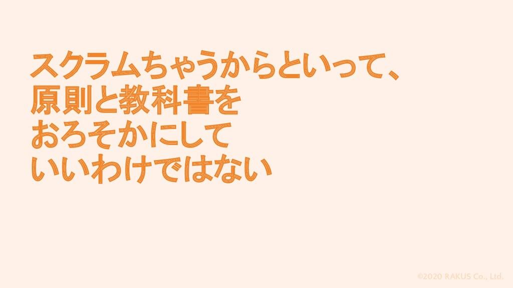 ©2020 RAKUS Co., Ltd. スクラムちゃうからといって、 原則と教科書を おろ...