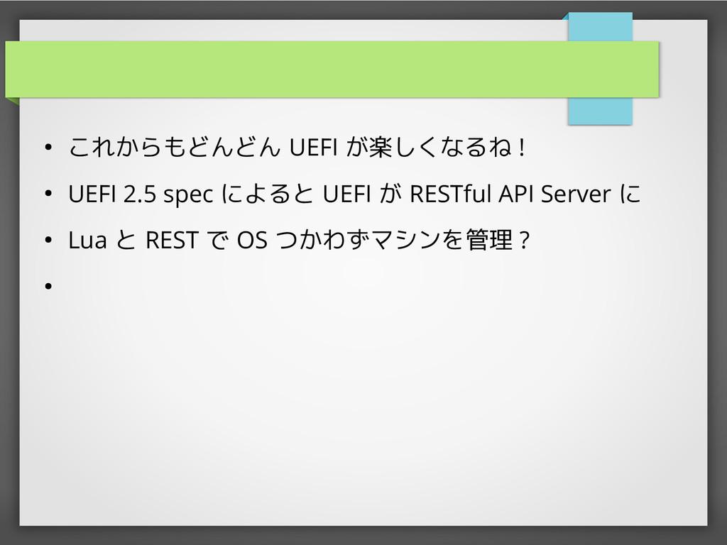 ● これからもどんどん UEFI が楽しくなるね ! ● UEFI 2.5 spec によると...