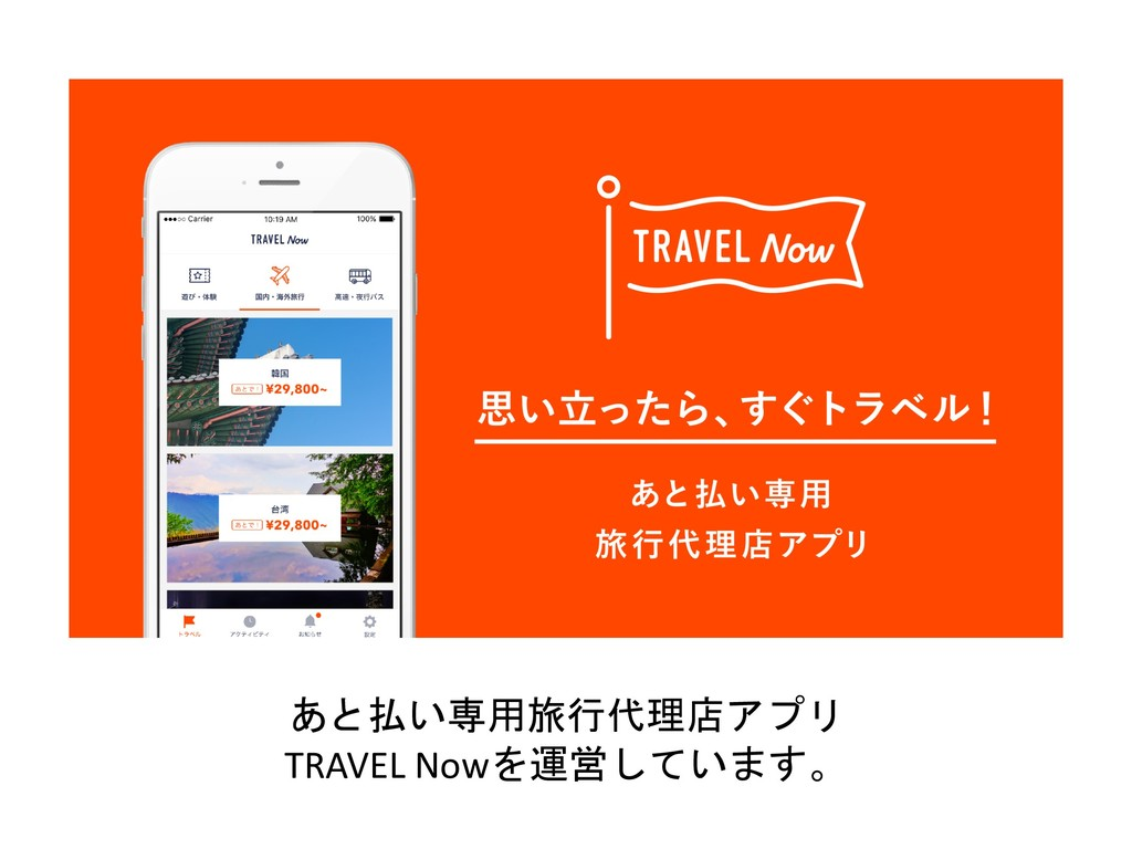 TRAVEL Now