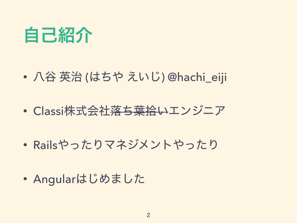 ࣗݾհ • ീ୩ ӳ (ͪ ͍͑͡) @hachi_eiji • Classiגࣜձࣾ...