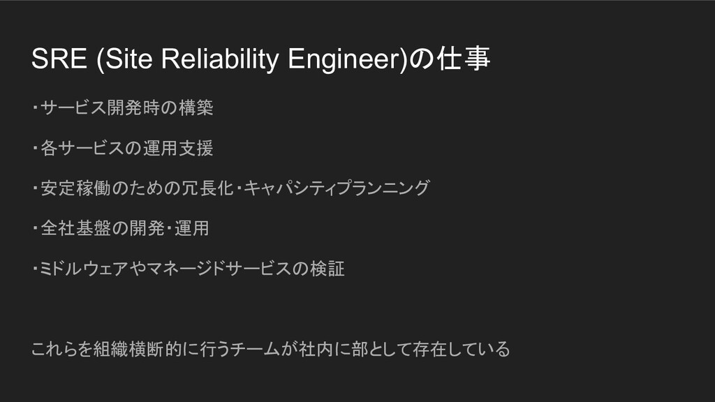 SRE (Site Reliability Engineer)の仕事 ・サービス開発時の構築 ...