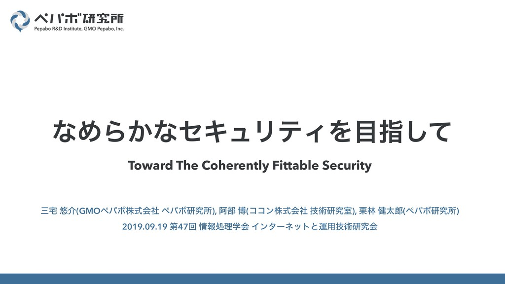 Toward The Coherently Fittable Security ࡾ୐ ༔հ(G...
