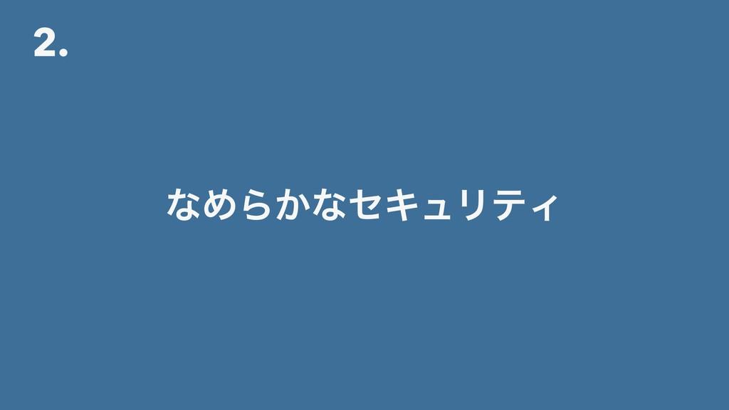 2. ͳΊΒ͔ͳηΩϡϦςΟ