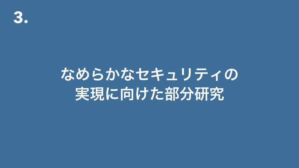 3. ͳΊΒ͔ͳηΩϡϦςΟͷ ࣮ݱʹ͚ͨ෦ݚڀ