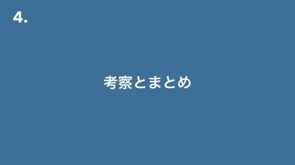 4. ߟͱ·ͱΊ